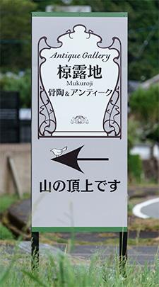 骨陶&アンティーク 椋露地への入口看板